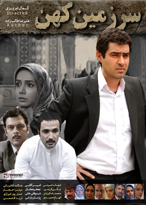 دانلود قسمت اول سریال سرزمین کهن با سرعت بالا