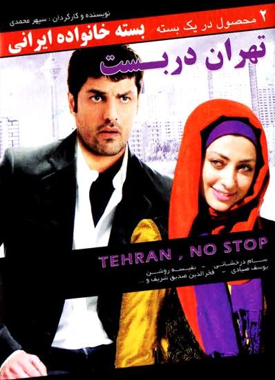 دانلود فیلم تهران دربست با لینک مستقیم و سرعت بالا