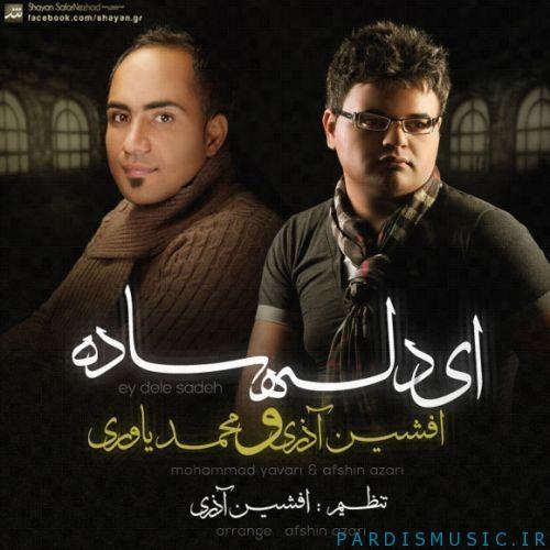 دانلود جدید ترین آهنگ افشین آذری ومحمد یاوری بنام « ای دل ساده »