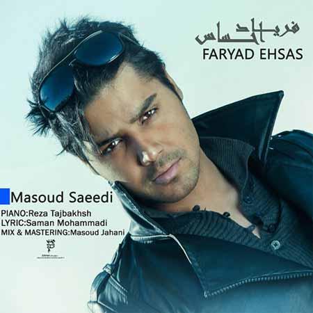 دانلود آهنگ زیبای فریاد احساس با صدای مسعود سعیدی