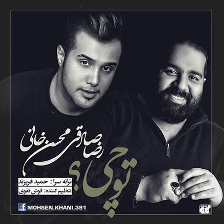 دانلود آهنگ زیبا رضا صادقی به همراهی محسن خانی به نام تو چی
