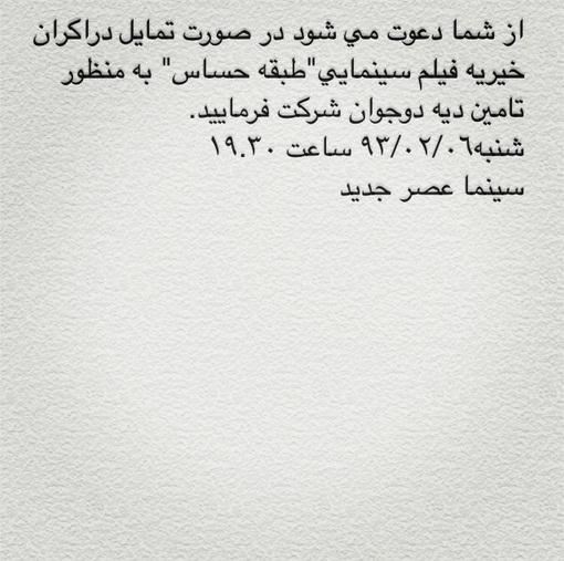 اشتراک گذاری این مطلب توسط پریناز ایزد یار