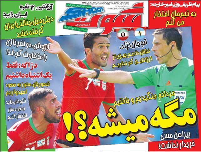 تیتر اول روزنامه های ورزشی بعد از بازی ایران آرژانتین 1تیر 93