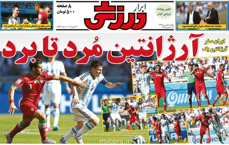 تیتر اول روزنامه های ورزشی بعد بازی ایران آرژانتین تیر ۹۳