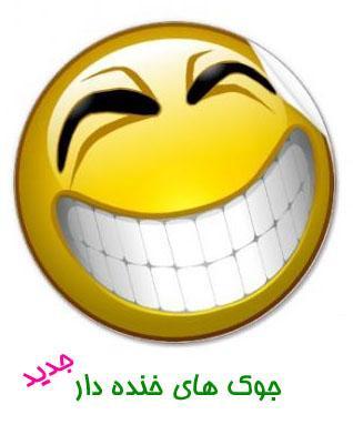 جدید ترین سری جوک و شوخی خفن فیس بوکی شهریور 93