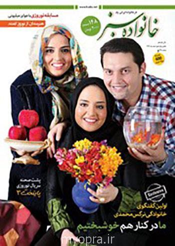 نرگس محمدی در کنار برادر و خواهرش