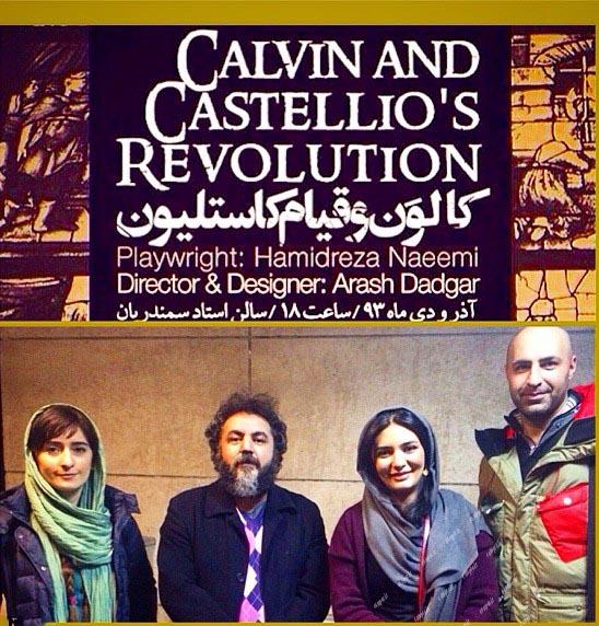 عکس بازیگران ایرانی زمستان 93