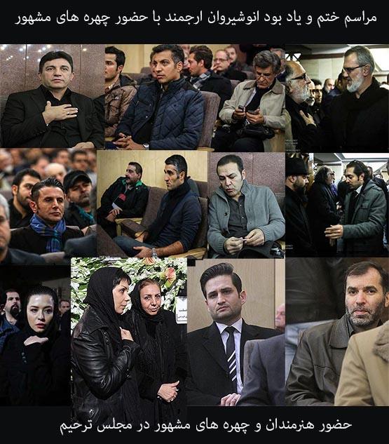 تصاویر مراسم ترحیم انوشیروان ارجمند حضور هنرمندان چهره های مشهور