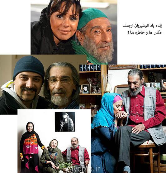 درگذشت انوشیروان ارجمند عکس ها و خاطره ها + بیوگرافی