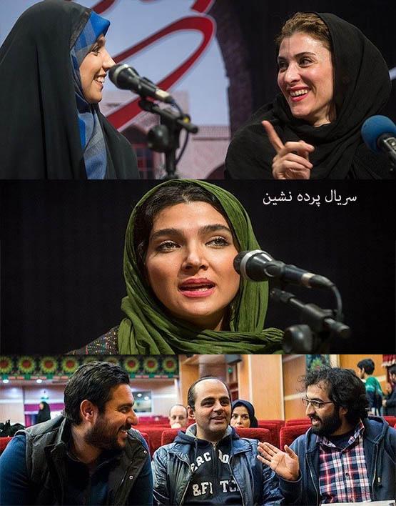 عکس بازیگران سریال پرده نشین
