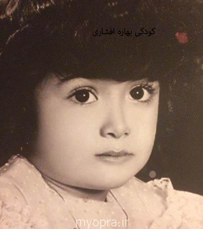 کودکی بهاره افشار