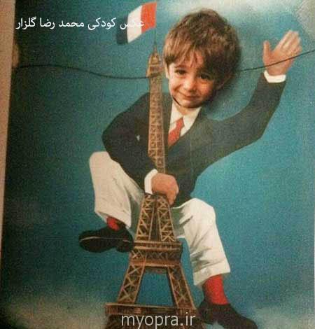 کودکی محمد رضا گلزار