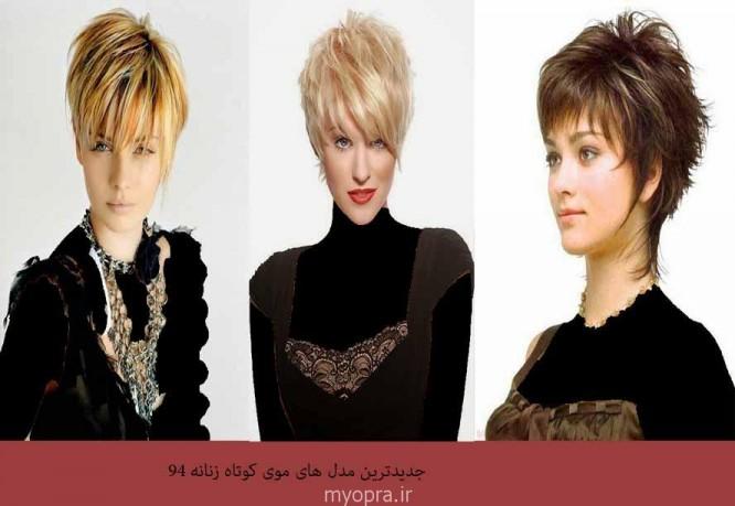 جدید ترین مدل های موی کوتاه زنانه و دخترانه سال ۹۴