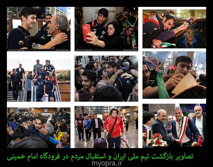 تصاویر استقبال از تیم ملی فوتبال در فردوگاه امام خمینی (http://www.oojal.rzb.ir/post/1557)