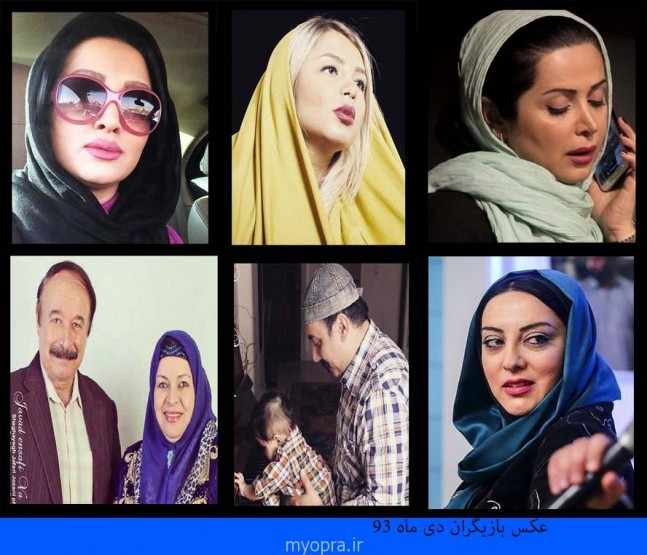 گالری عکس های جدید بازیگران ایرانی 93 (http://www.oojal.rzb.ir/post/1554)