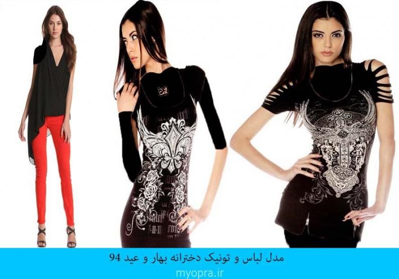 مدل لباس زنانه و دخترانه ویژه عید نوروز ۹۴