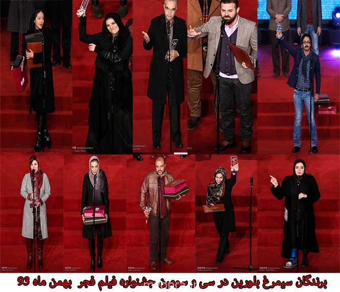 سیمرغ جشنواره 33 فیلم فجر + تصاویر