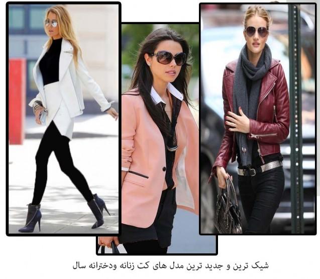 شیک ترین و جدید ترین مدل کت زنانه و دخترانه 2015