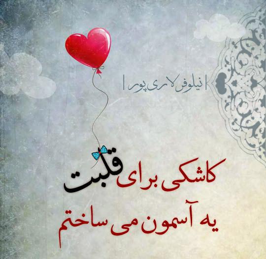 دلنوشته های زیبا و عاشقانه معنی دار