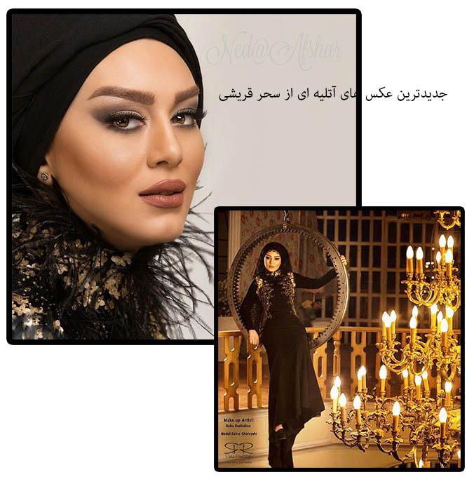 تصاویر ,بازیگران زن ,سحر قریشی ,عکس خوشگل,بازیگران خوشگل,بازیگران زن ایرانی ,عکس 94