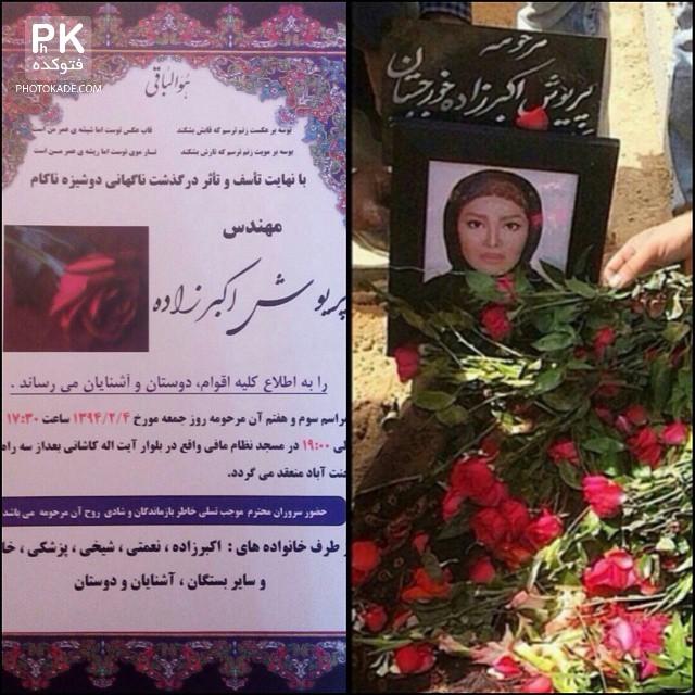 عکس های منتشر شده از سرنشین زن پورشه تصادفی