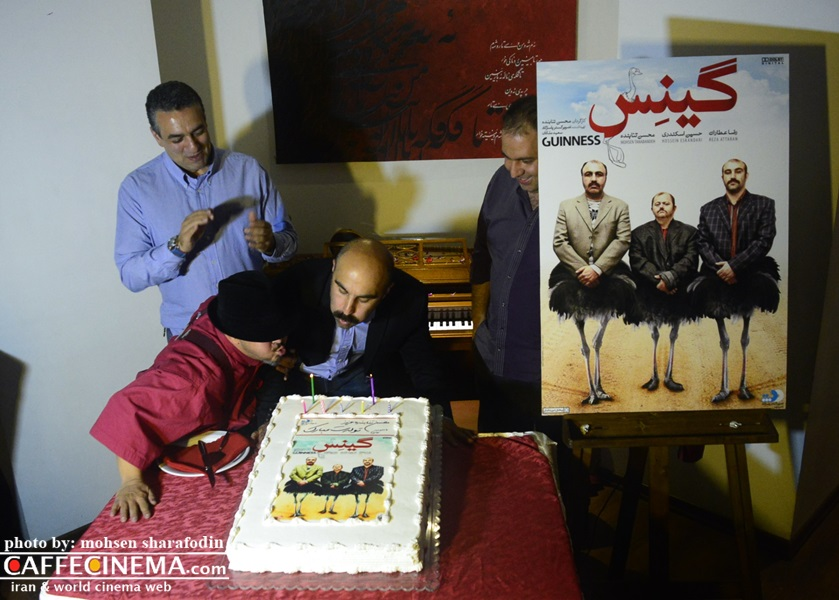 رونمایی پوستر فیلم گینس و جشن تولد محسن تنابنده