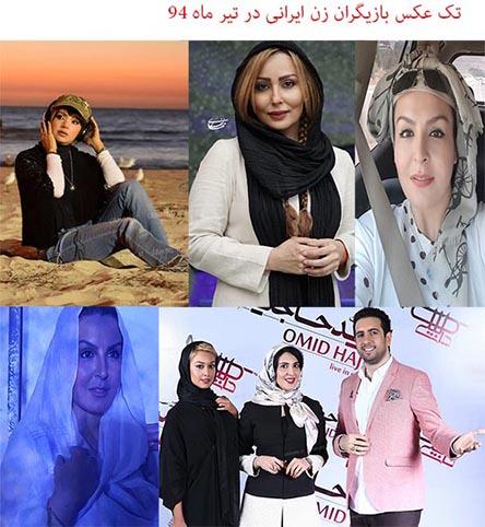 عکس های تازه بازیگران زن درسال 94