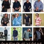 خرید شیک ترین لباس مردانه سال نو ۱۳۹۵