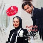 مصاحبه با آزیتا حاجیان بازیگر مهری در سریال کیمیا