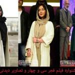 تصاویر دیدنی  بازیگران در اختتامیه جشنواره فیلم فجر ۳۴