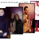 عکس های ناب بازیگران در فرش قرمز جشنواره فجر ۳۴