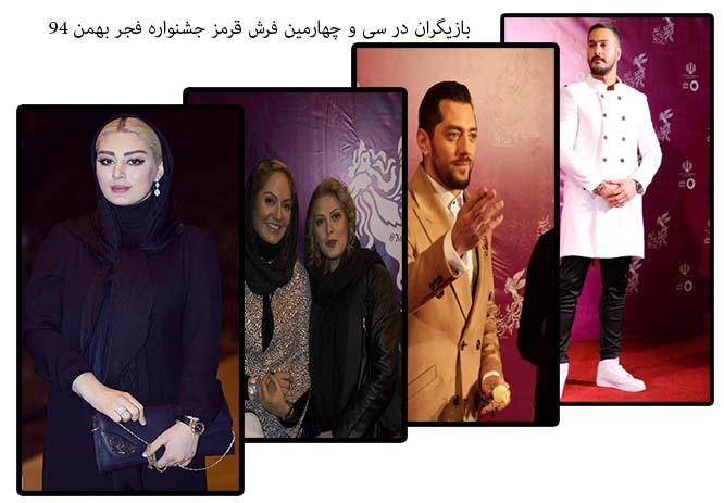 جشنواره فیلم فجر بهمن ماه 94