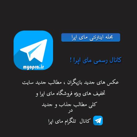کانال تلگرام وب سایت مای اپرا