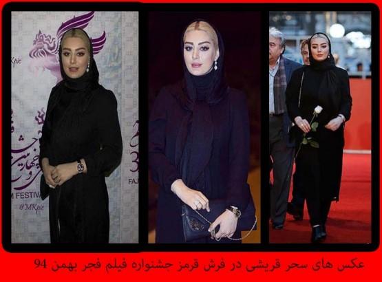 سحر قریشی در فرش قرمز جشنواره فجر بهمن 94