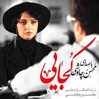مصاحبه با محسن چاووشی خواننده سریال شهرزاد