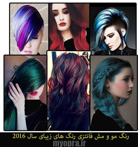 مو و مش فانتزی رنگ های زیبای 2016 + توضیحات