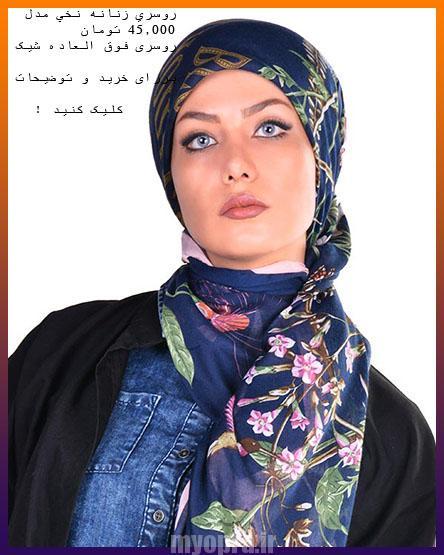 روسری شیک (2)