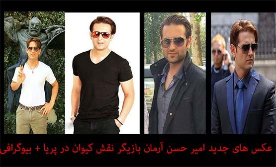 امیر حسین آرمان عکس و بیوگرافیامیر حسین آرمان عکس و بیوگرافی