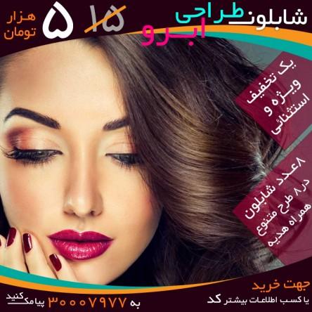 1394110511493Shablon-Abroo-telegram