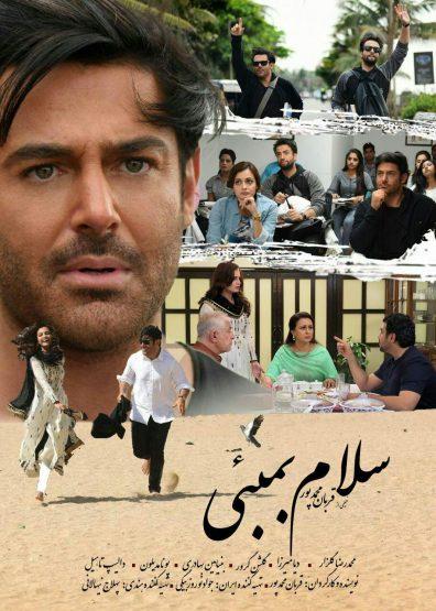 زمان اکران فیلم سلام بمبئی در تهران