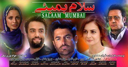 جدید ترین پوستر های فیلم بمبئی