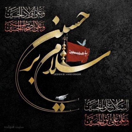 عکس نوشته پروفایل برای محرم و امام حسین