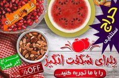 تخفیفات شب یلدا
