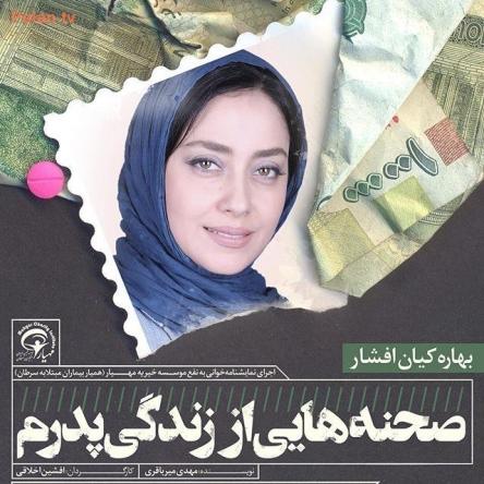 عکس های فروردین بهاره کیان افشار بازیگر عاشقانه