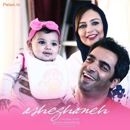 یکتا ناصر با دختر و همسرش در بهار 96