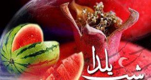 عکس نوشته تبریک شب یلدا پروفایل خاص یلدایی