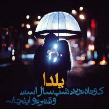 عکس نوشته تبریک پروفایل خاص یلدایی