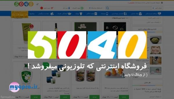 آیا تاثیر کرم های 40-50 تبلیغ شده در تلویزیون ایران واقعیت دارد؟
